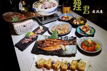 中山居酒屋   狸君居酒屋 台北日本料理推薦  日式串燒  生魚片推薦