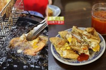 圓山站 | 重慶豆漿炸蛋餅  大龍峒大龍市場必吃早餐