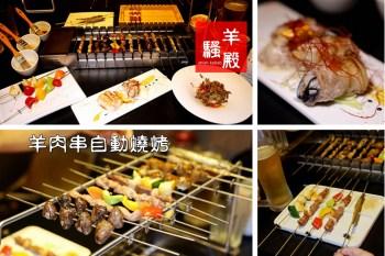 西門站   羊騷殿 台灣第一家羊肉串自動燒烤 主廚私房菜及小菜也很優秀