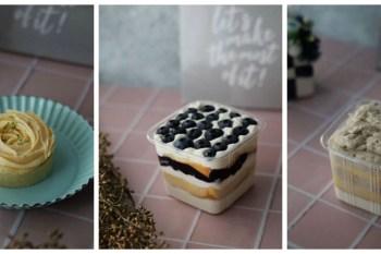 防疫療癒系甜點 麥貳工作室 M.M Dessert Studio  奶酪戚風盒 花型檸檬塔