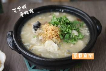 在家料理 | 虱目魚肚粥食譜 永昌豐冷凍生鮮 台南產地直送