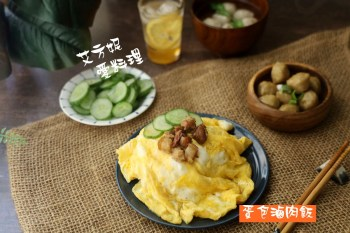 在家料理 | 蛋包手切滷肉飯 隨時可以開飯了 加碼雞滷飯