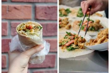 南機場美食 | 吾旺再季(原松青潤餅) 加了素排骨酥的潤餅 夜市中的米其林必比登