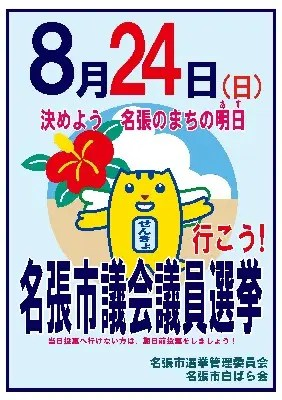 名張市議会選挙