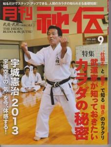 月刊秘伝201309