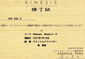 キネシス1
