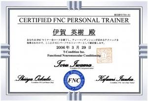 FNCパーソナルトレーナー