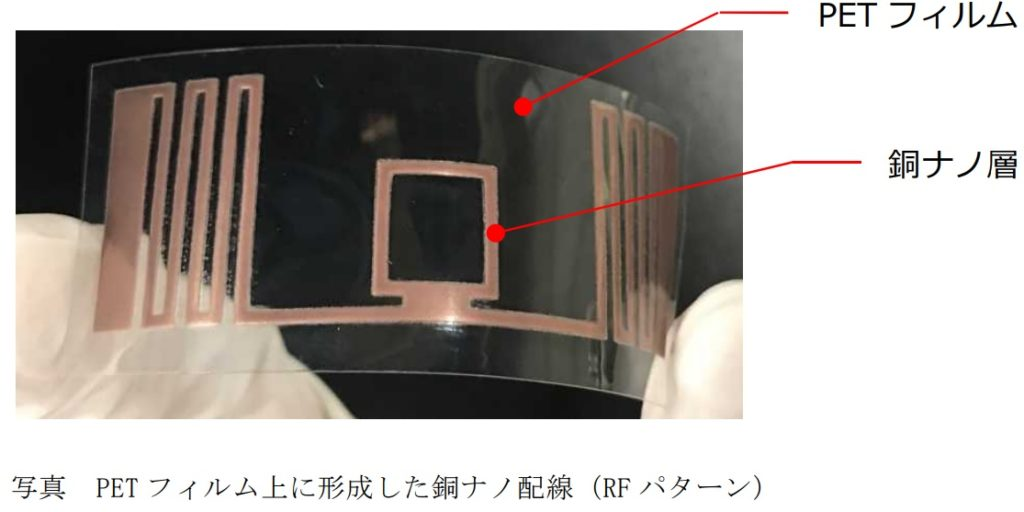 PETフィルム上に形成した銅ナノ配線(RFパターン)