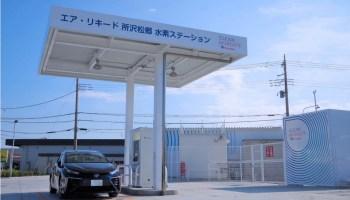「エア・リキード所沢松郷水素ステーション」