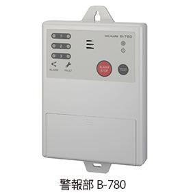 業務用ガス検知警報器「B-780」