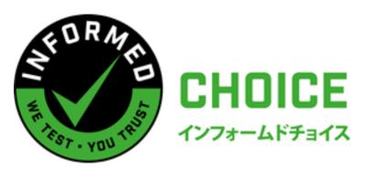 アンチ・ドーピング認証プログラム「インフォームド・チョイス」