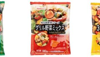 冷凍カット野菜「地中海野菜シリーズ」