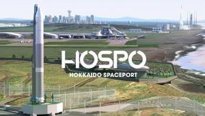 北海道スペースポートプロジェクト