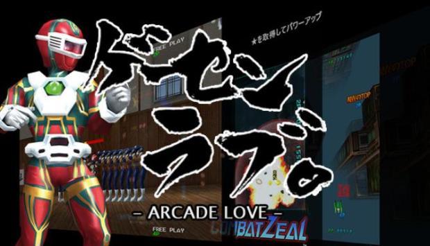Arcade Love / ゲーセンラブ。 Free Download