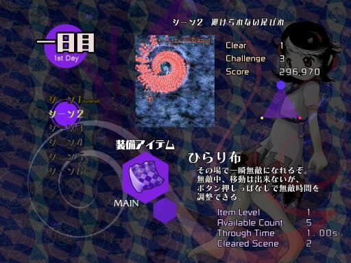 弾幕アマノジャク 〜 Impossible Spell Card. PC Crack