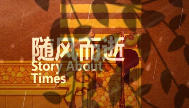随风而逝/Story About Times Free Download