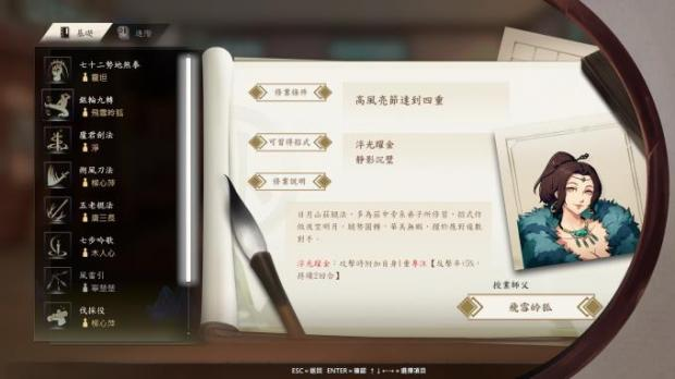 Path Of Wuxia PC Crack