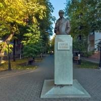 В Воронеже душевно отметят день рождения Сергея Есенина