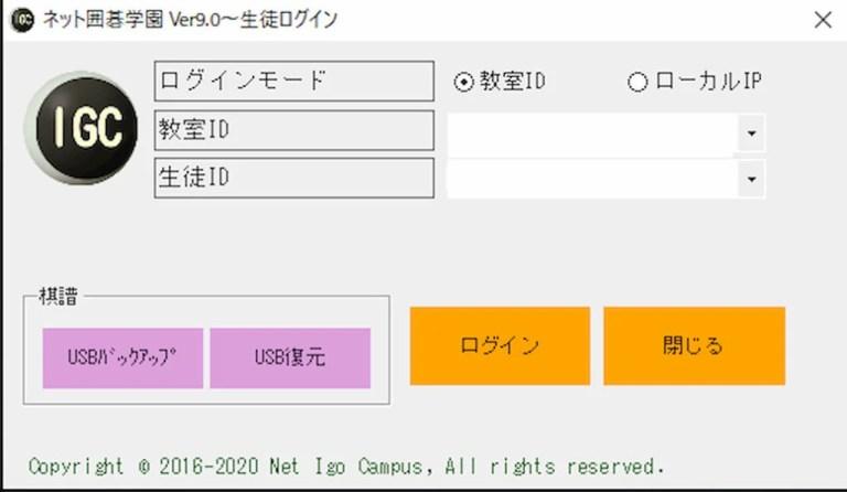 ネット囲碁学園教室ID入力画面