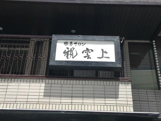 S__2261006