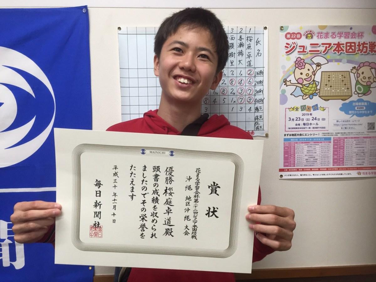 花まる学習会杯 ジュニア本因坊戦沖縄県予選