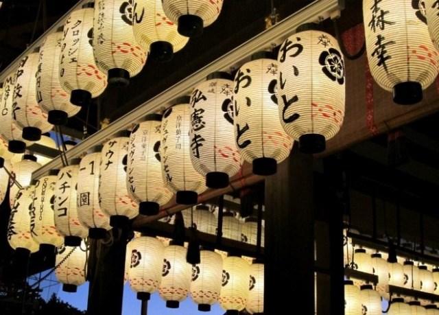 Lanterne Gion Kyoto