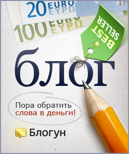 монетизация блога c сервисом Блогун