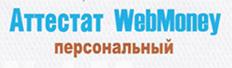Получаем персональный аттестат WebMoney