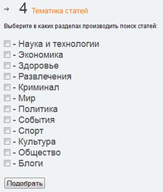 выбор тематики статей к размещению ссылок