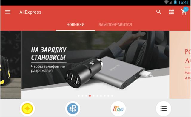 открываем приложение Алиэкспресс на мобильном