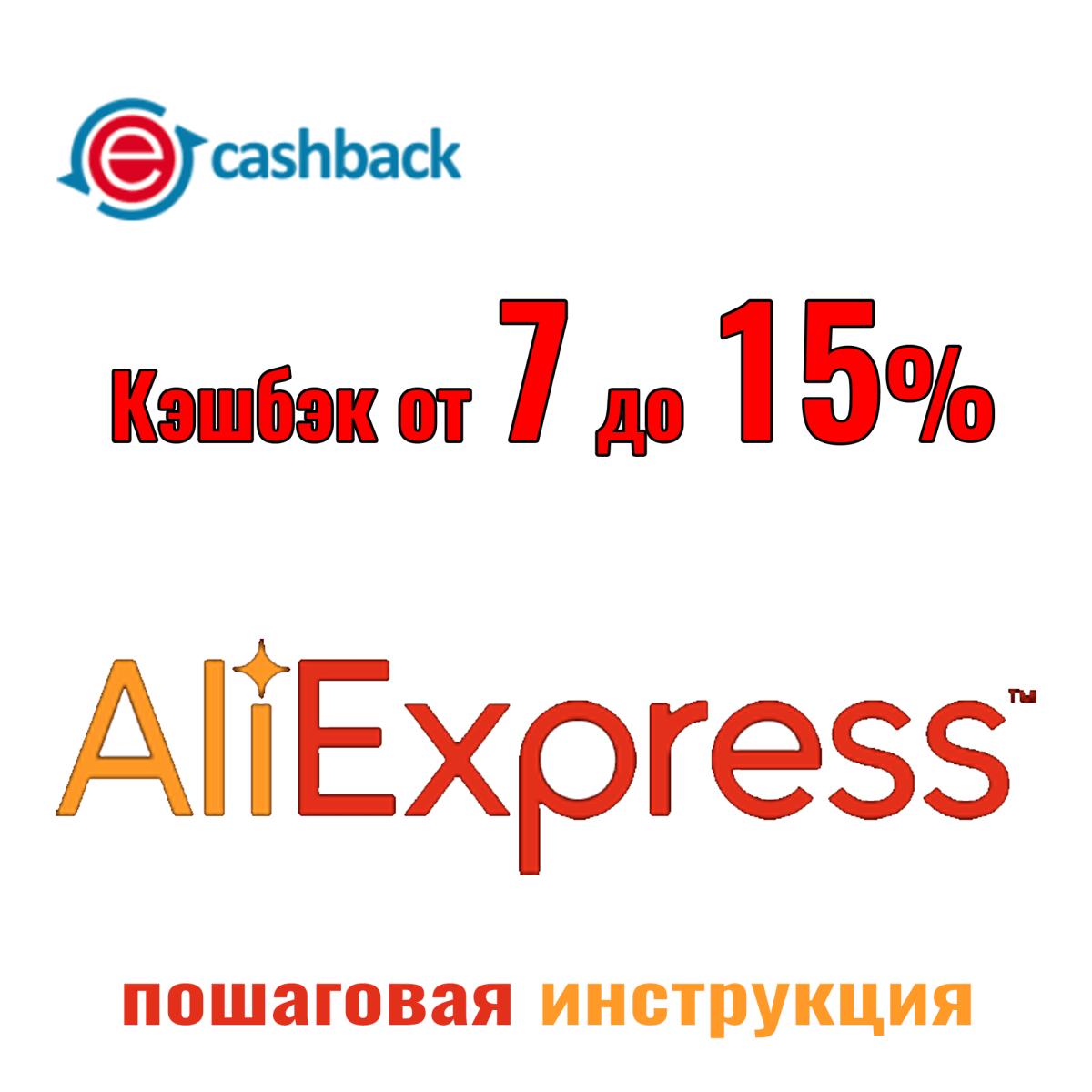 Кэшбэк Алиэкспресс — Выбираем кэшбэк-сервис для Aliexpress ...