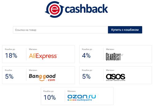 Промокоды ePN Cashback с Aliexpress, Banggood, Gearbest, ASOS и Озон