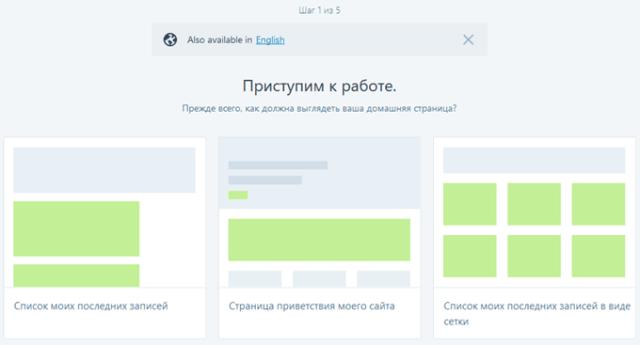 Создание сайта самостоятельно, работа с мастером настройки