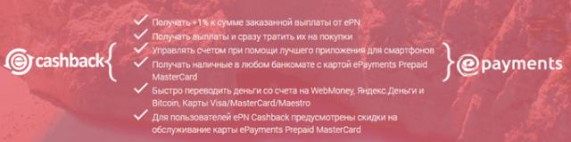 Получать +1% к сумме заказанной выплаты от ePN