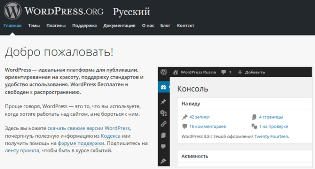Создание сайта самостоятельно не сложно используя WordPress
