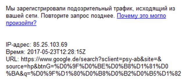 Google блокирует входы из сети Tor