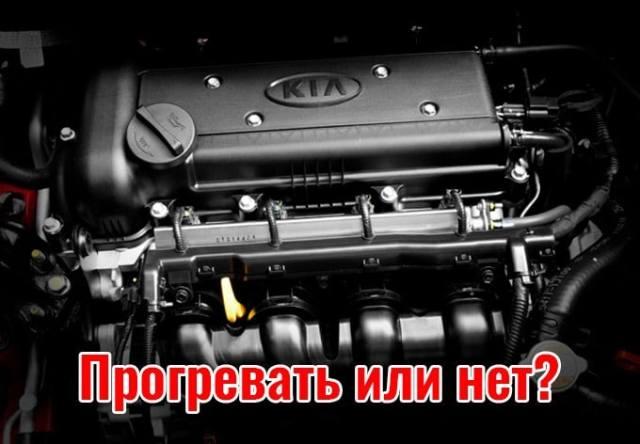 Нужно ли прогревать двигатель? Да или нет и почему?
