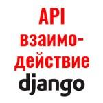 Взаимодействие с API через интерактивную консоль