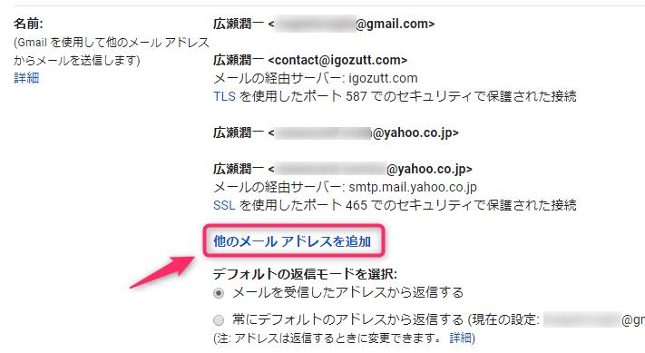 Gmail_他のメールアドレスを追加