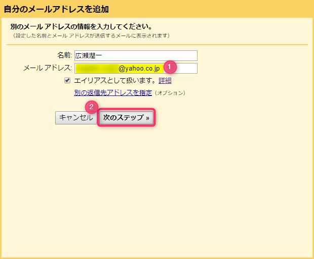 Yahooメール入力