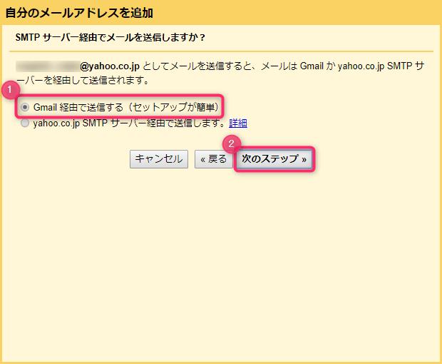 Gmail経由