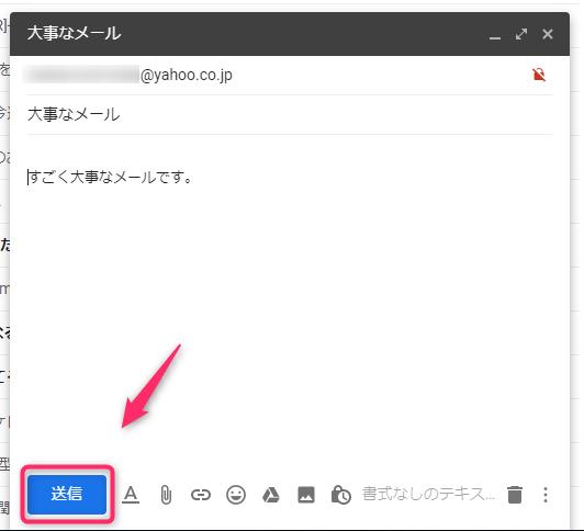 Gmail_メール作成