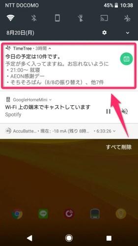 TimeTree_通知