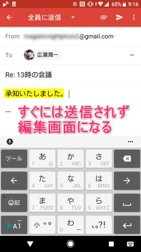 Gmial_編集画面