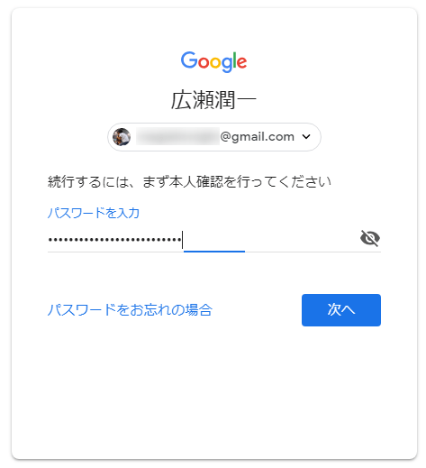 Googleアカウント_ログイン
