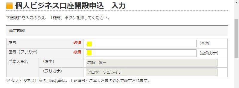 楽天銀行_口座開設