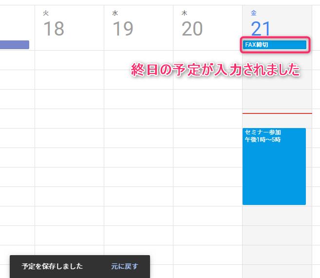 Googleカレンダー_終日予定の入力完了