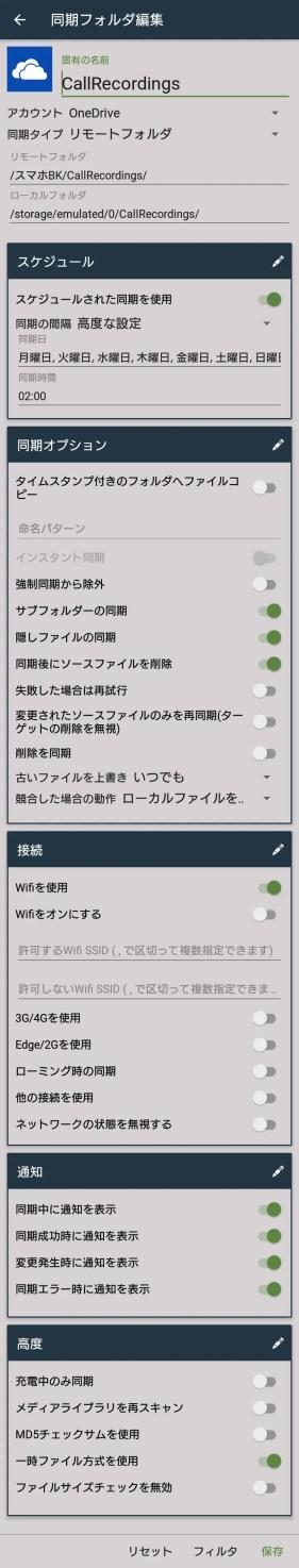 FolderSyncLite_通話レコーダーバックアップ設定例