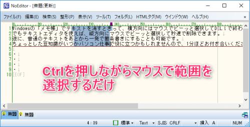 NoEditor_矩形選択