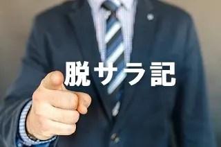 アイキャッチ_脱サラ記